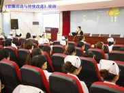 华西医院宋锦平副主任来我院培训品管圈实施
