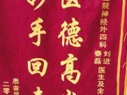 2013年1月收到感谢锦旗