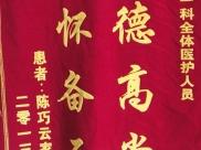 2013年2-3月收到感谢信及锦旗