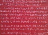 2013年4月收到感谢信及锦旗