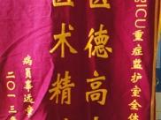 2013年5月-6月收到感谢信及锦旗