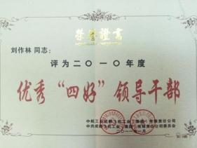 """刘作林院长被评成飞优秀""""四好""""领导干部"""