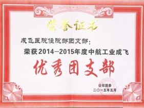 成飞医院荣获成飞公司团委2014-2015年度多项表彰