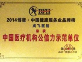 中国医疗机构公信力示范单位