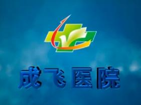 2015成飞医院宣传片