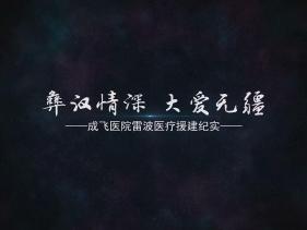 彝汉情深、大爱无疆——成飞医院雷波医疗援建纪实