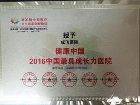 """成飞医院荣获""""健康中国·2016中国最具成长力医院"""