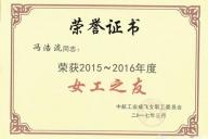 冯浩流荣获2015-2016年度女工之友