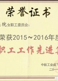 成飞医院女职工委员会荣获2015-2016年度女职工工作先进集体
