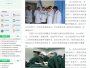成飞医院对口支援 松潘县人民医院顺利实施左侧全髋关节置换术