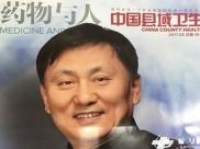 中国县域卫生杂志报道成飞医院刘作林院长参加第三届中国医生集团圆桌讨论环节