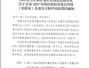 成飞医院骨科通过评审成为四川省医学甲级重点专科