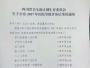 关于成飞医院被四川省卫计委评定为三级甲等医院的公告