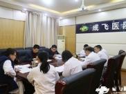 成飞医院党委召开2017年度党员领导干部民主生活会