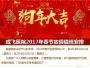 成飞医院关于2018年春节放假值班安排