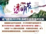 成飞医院关于2018年清明节放假值班安排