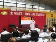 成飞医院开展2018年质量月暨5.12护士节活动