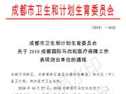成飞医院参加2018成都国际马拉松医疗保障工作 表现突出获表彰