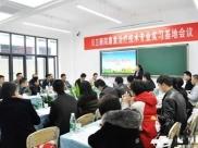 成飞医院孟文副院长一行前往四川省卫生康复职业学院参加实习基地会议