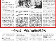 成飞医院援藏医务人员胡川霞事迹被媒体进行大篇幅报道