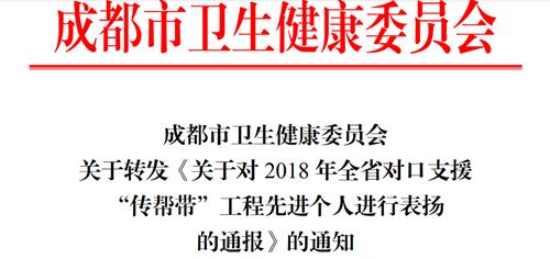"""成飞医院胡川霞获得2018年四川省对口支援  """"传帮带""""工程先进个人称号"""