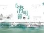 成飞医院2019年清明节放假值班安排表