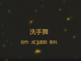 手卫生视频创意大赛一等奖