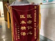 2019.5.29普外科锦旗