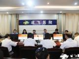 成飞医院接收成飞公司2019年度基层党组织星级管理考核评价
