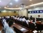 成飞医院进行2019年度实习生岗前培训