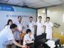 成飞医院定点帮扶雷波县医共体远程会诊项目上线仪式在雷波召开