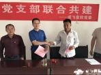 成飞医院第一党支部与雷波县曲依乡马鞍村、史洛村  签订党支部联合共建协议