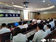 成飞医院开展2019年法律法规暨医疗安全风险管控培训