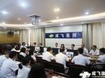 成飞医院召开2019年安全管理委员会第一次会议