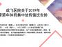 成飞医院关于2019年带薪年休假集中放假值班安排
