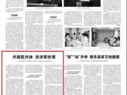 共建医共体,浓浓帮扶情——成飞医院对口支援四川省凉山州雷波县人民医院被健康报大篇幅报道