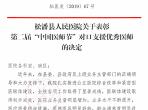 """成飞医院对口支援人员荣获松潘县第二届""""中国医师节""""对口支援优秀医师称号"""