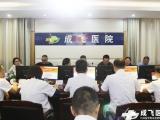 成飞医院接受市卫健委医疗服务质量督导检查