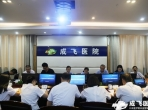 成飞医院召开新建医疗综合大楼项目沟通洽谈会