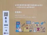 成飞医院刘作林院长接受中国质量杂志社专访并进行经验交流