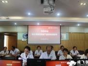成飞医院接受2019年助产机构专项评估及母婴保健专项技术服务换证评审