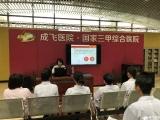 """成飞医院2019年第十四期健康管理学校""""声音嘶哑""""开讲啦"""