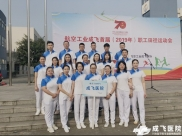 成飞医院志愿者为航空工业成飞首届(2019年)职工田径运动会提供医疗保障服务