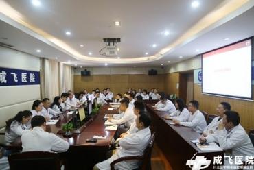 成飞医院召开科教专题会议