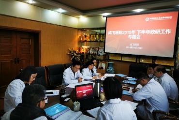 成飞医院召开2019年下半年政研工作专题研讨会