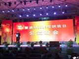 成飞医院张鹏副院长一行赴雷波参加2019年扶贫公益晚会