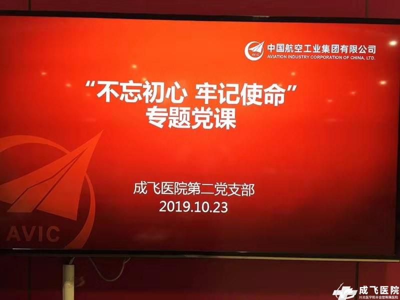 """成飞医院党委第二党支部举行""""不忘初心,牢记使命"""" 主题教育专题党课学习活动"""