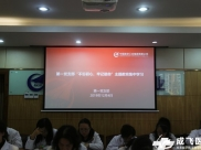 """成飞医院第一党支部开展""""不忘初心、牢记使命""""主题教育集中学习"""