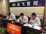 """成飞医院党委第三党支部开展 """"廉洁自律从我做起""""主题党日"""