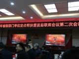 成飞医院院长助理瞿佳一行前往雷波县参加2019年省级部门单位定点帮扶雷波县联席会